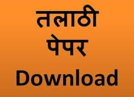 Job Majha | Majhi Naukri | Mahapariksha | GovNokri | Maha NMK