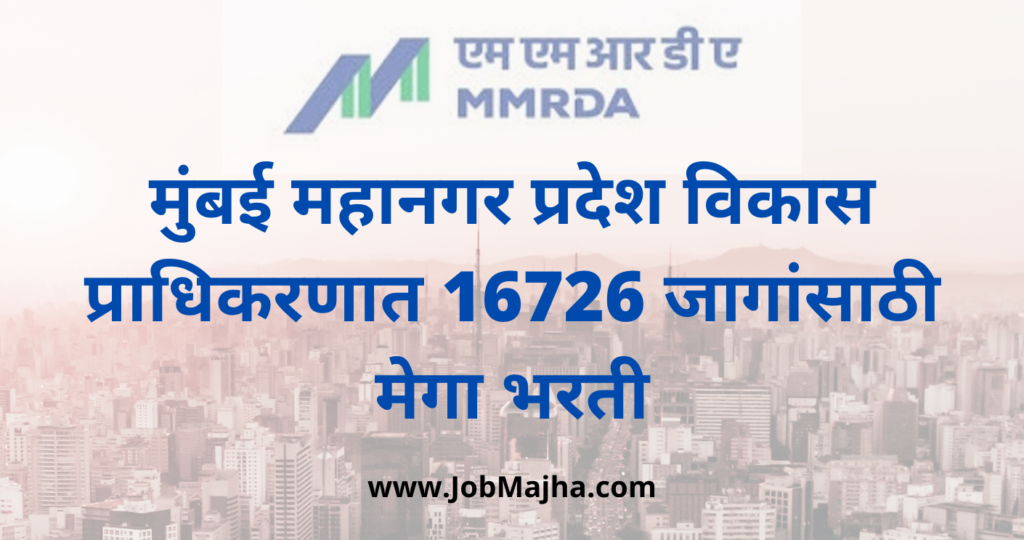 MMRDA Recruitment 2020 for 16726 Posts