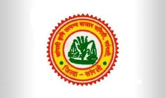 APMC Sangli Logo