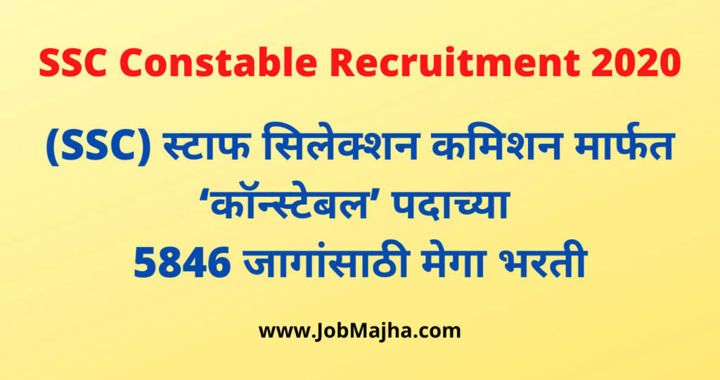 SSC Constable Recruitment 2020 for 5846 posts.