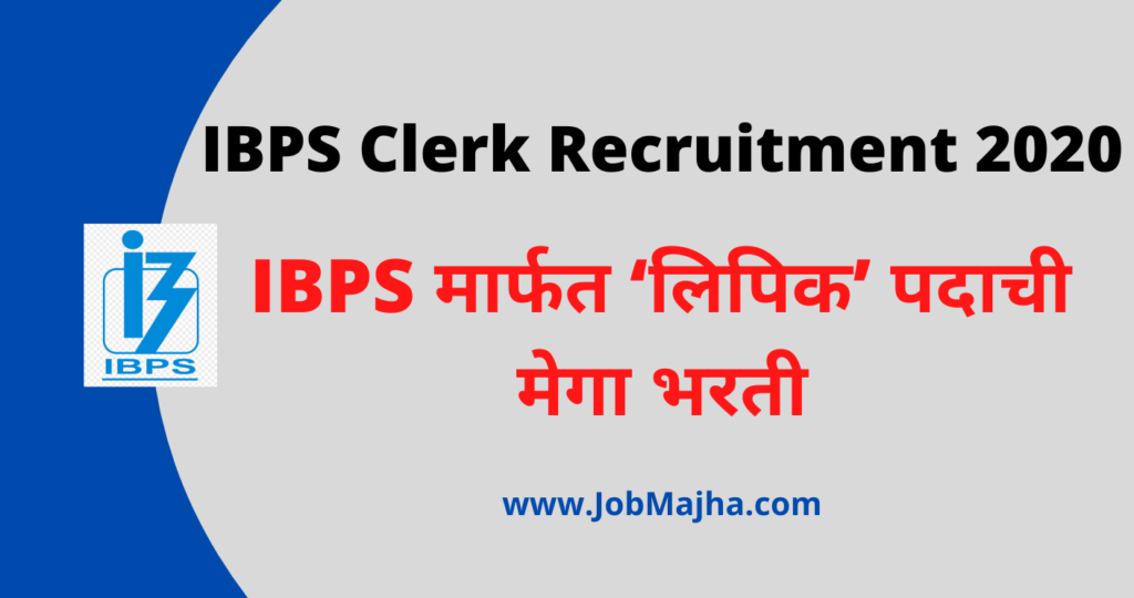 IBPS Clerk Recruitment 2020 for 1557 Posts